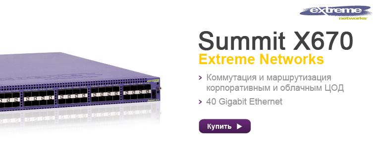 Summit X670